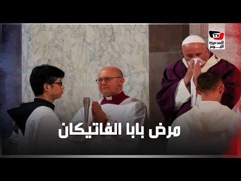 هل أصيب بابا الفاتيكان بكورونا ؟