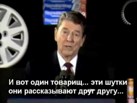 Рейган рассказал анекдот про СССР
