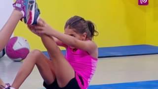 تمارين للأطفال - ريما عامر - حركة - رياضة