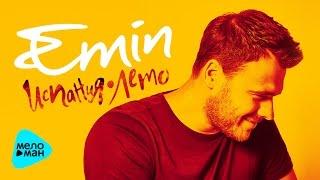 Emin  - Испания.  Лето (Official Audio 2017)