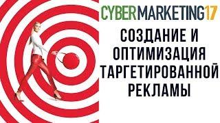 Создание и оптимизация таргетированной рекламы. Конференция Cybermarketing 2017. Руслан Осин