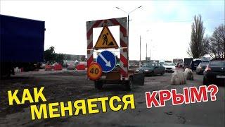 Крым. Транспортный коллапс. Симферополь. Крым сегодня. Дороги в Крыму. Ремонт дорог.