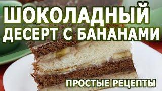 Рецепты тортов. Шоколадный десерт с бананами