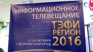 Сегодня в Великом Новгороде откроется всероссийскийтелевизионный конкурс «ТЭФИ - Регион»