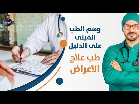 ١٨٥-اخطاء الطب المبنى على الدليل التى لايتحدث عنها احد/ نظرية علاج الأعراض