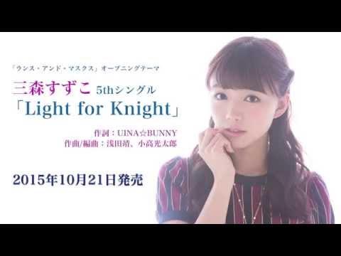 【声優動画】三森すずこの新曲「Light for Knight」公開、本人のコメント付き