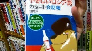 Kepsen Kepos Japan Vlog#39: Как японцы русский язык учат, Обзор учебников.