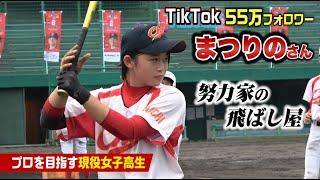 日本一有名な野球女子の実力…TikTokフォロワー55万人の現役JK【まつりの】
