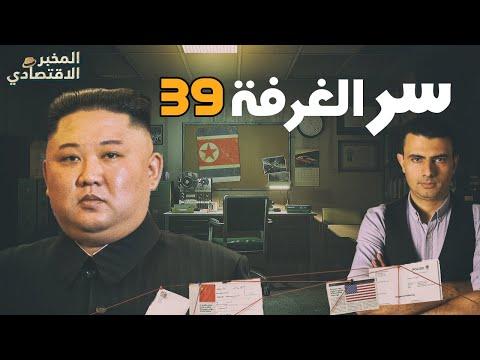 غرفة زعيم كوريا الشمالية