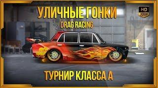 Drag Racing: Уличные гонки | Турнир класса А