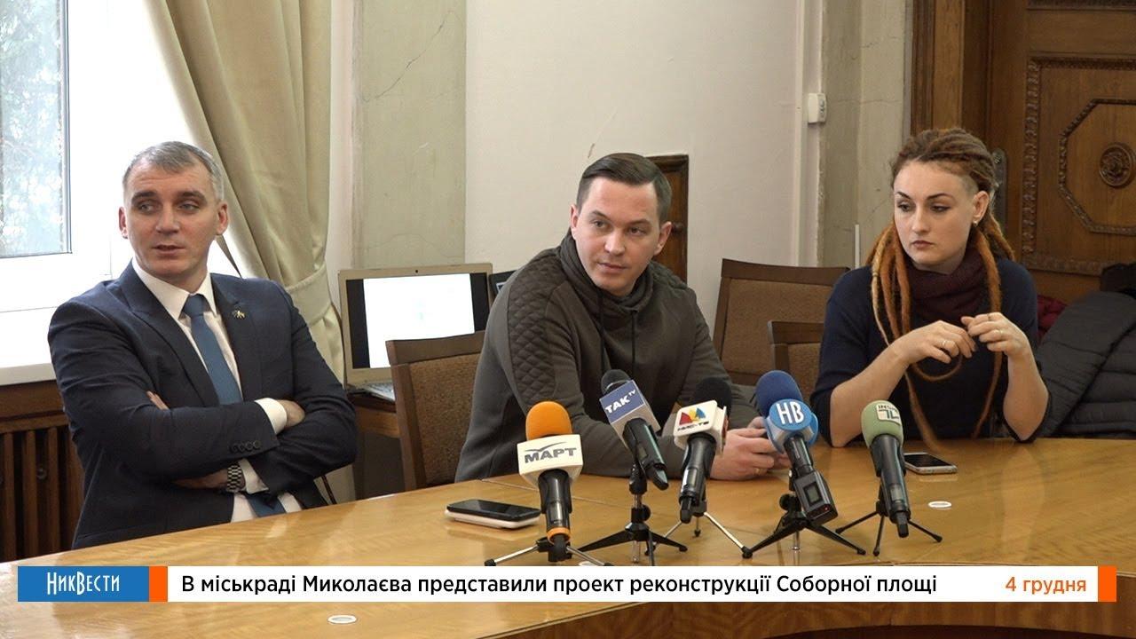 В горсовете Николаева представили проект реконструкции Соборной площади