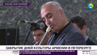 Days Of Armenian Culture In Russia          Дни культуры Армении: в Петербурге прозвучали древние пе