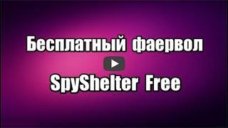 Бесплатный фаервол SpyShelter Free на русском языке, с проактивной защитой HIPS с облачной проверкой и двухсторонним фаерволом.  Скачать фаервол SpyShelter Free: https://progipk.blogspot.com/2020/06/spyshelter-free.html  Видео