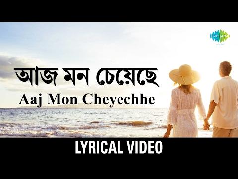 Aaj Mon Cheyeche | আজ মন চেয়েছে | Lata