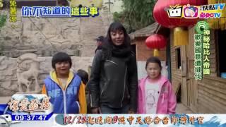 20161221中天新聞 童話裡的小矮人?! 神秘哈比帝國
