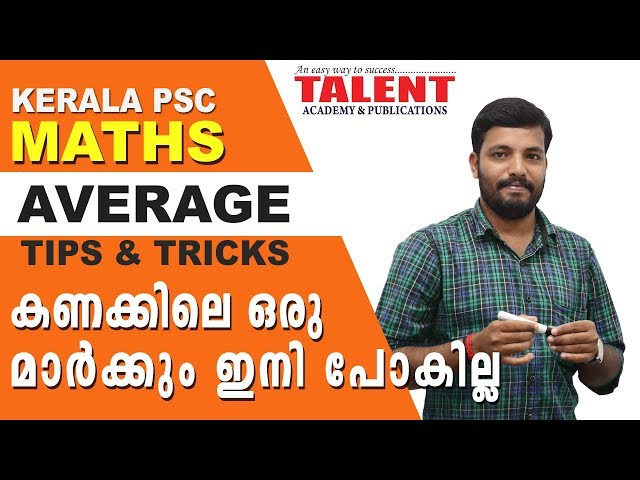 Kerala PSC Maths Questions and Answers on Average (ശരാശരി) in Malayalam