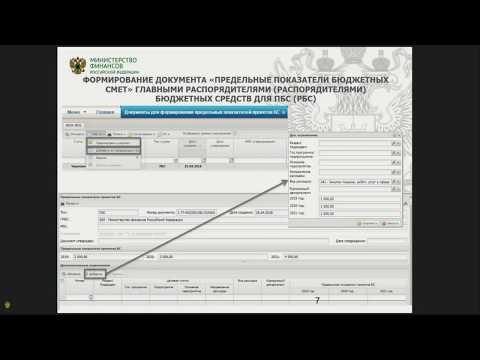 Электронный бюджет. Формирование бюджетных смет и ПЗ на 19-21 г.г.