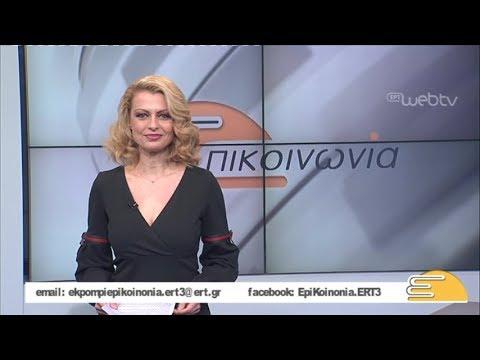 Τίτλοι Ειδήσεων ΕΡΤ3 10.00 | 18/02/2019 | ΕΡΤ