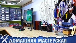 Обустройство мастерской В КВАРТИРЕ