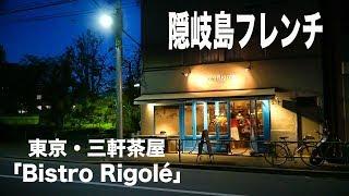 大人女子に評判!隠れ家レストラン隠岐島フレンチ東京・三軒茶屋『BistroRigolé』