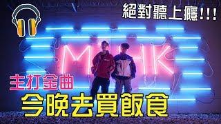 MiHK【MV】🔥全新主打金曲🔥 「今晚去買飯食」🍿小心耳朵流血🚨![Official Music Video]