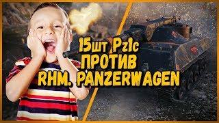15 ШКОЛЬНИКОВ НА Pz1c против БИЛЛИ на Rheinmetall Panzerwagen | WoT