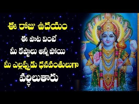 ఈ రోజు ఈ పాటలు వింటే కష్టాలు అన్ని పోయి ధనవంతులుగా వర్దిల్లుతారు  | Sri sathyanarayana stotram
