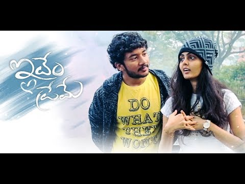 Idem Preme - Latest Telugu Short Film 2019