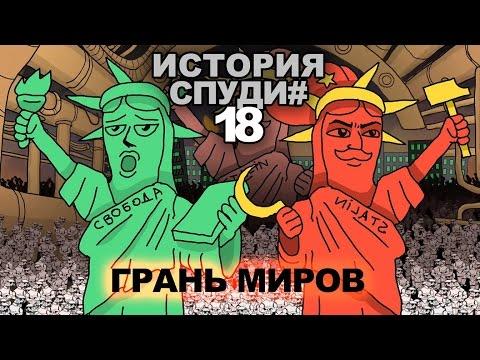 История Спуди - 18 серия (Грань Миров)