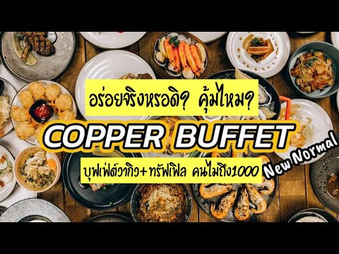 [VLOG] รีวิว Copper buffet , The Sense ปิ่นเกล้า อร่อยจริงไหม คุ้มไม่คุ้ม