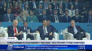 «Астана» халықаралық қаржы орталығы ресми түрде ашылды