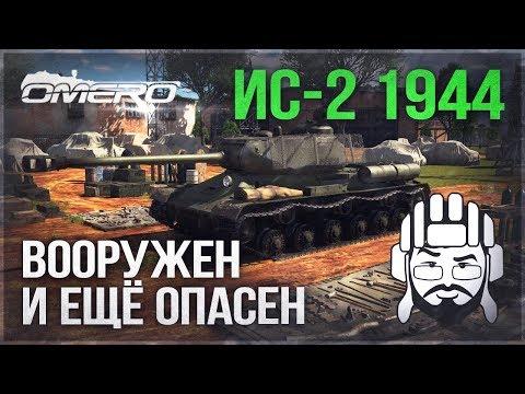 ИС-2 (1944): ВООРУЖЁН И ЕЩЁ ОПАСЕН в War Thunder!
