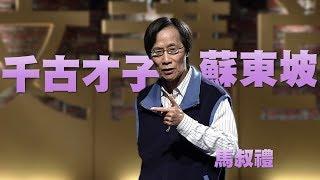 【人文講堂】20141206   懷古鑒今   千古第一才子蘇東坡   馬叔禮