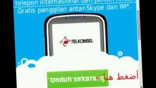 preview picture of video 'شرح تحميل برنامج سكاي بي للبلاك بيري skype'