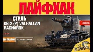 Стиль КВ-2 (Р) Valhallan Ragnarok БЕСПЛАТНО! ЛАЙФХАК