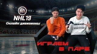 NHL 19 | ИГРАЕМ В ПАРЕ