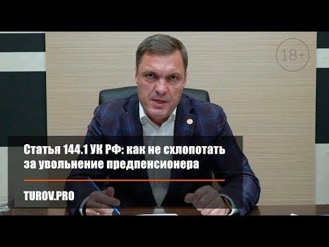 Статья 144.1 УК РФ: как не схлопотать за увольнение предпенсионера