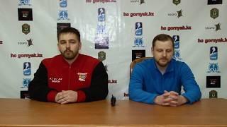 Пресс-конференция «Горняк»- «Торпедо». МЛК «Жастар»