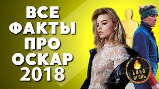 ВСЕ ФАКТЫ ПРО ОСКАР 2018