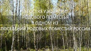 В гостях у хозяйки родового поместья в одном из поселений родовых поместий России