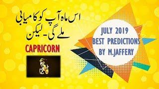 capricorn july 2019 horoscope in urdu - Thủ thuật máy tính - Chia sẽ