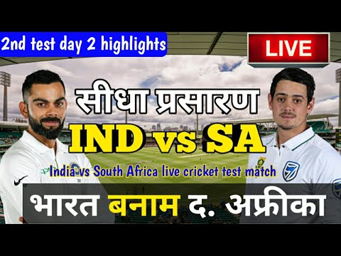 INDIA VS SOUTH AFRICA 2nd TEST DAY 2 HIGHLIGHTS, ind vs sa live socre update today cricket match