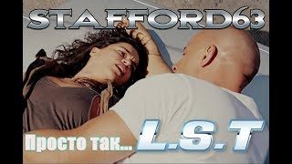 StaFFорд63 ft. L.S.T - Просто так (ФанВидео 2019)