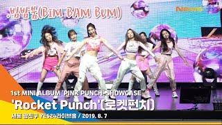 로켓펀치(Rocket Punch), '빔밤붐(BIM BAM BUM)' 타이틀곡 무대 (데뷔쇼케이스)[NewsenTV]
