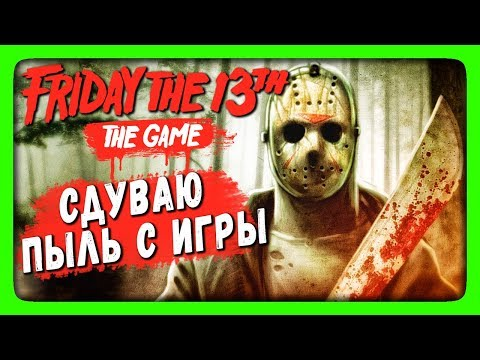 Friday the 13th: The Game СТРИМ 🔴 СДУВАЕМ ПЫЛЬ С ИГРЫ!