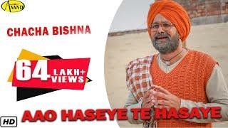 Aao Haseye Te Hasaye || Chacha Bishna || New Comedy Punjabi Movie 2015 Anand Music