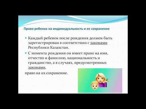 Турлаев А.В. Права ребенка в Республике Казахстан