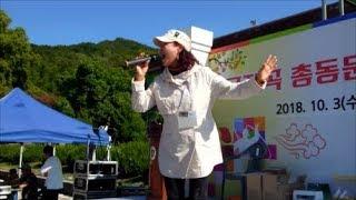 2018년 구자곡초등학교 동문체육대회 노래자랑