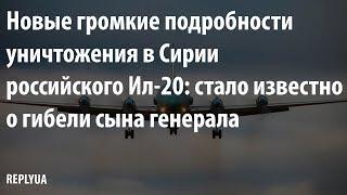 Громкие подробности уничтожения в Сирии российского Ил-20