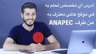 خبر جميل لجميع الطلبة المغاربة ، أدرس بالمجان عبر الانترنت واحصل على شهادة معترف بها من طرف ANAPEC